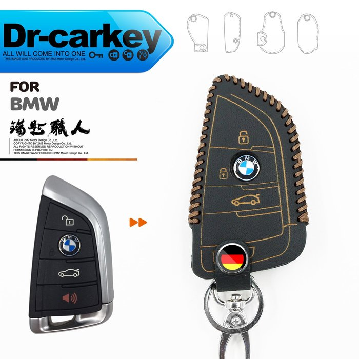 【鑰匙職人】2017 2018 BMW X3 G01 寶馬 汽車 X系列 感應鑰匙 鑰匙 皮套 鑰匙皮套 鑰匙包