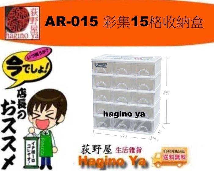 荻野屋  AR-015 彩集15格收納盒/收納盒/整理盒/針線盒/文具分類/AR015直購價