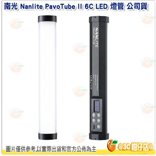 送雲台 南冠 南光 Nanlite PavoTube II 6C LED 燈管 公司貨 光棒 補光燈 魔光棒燈