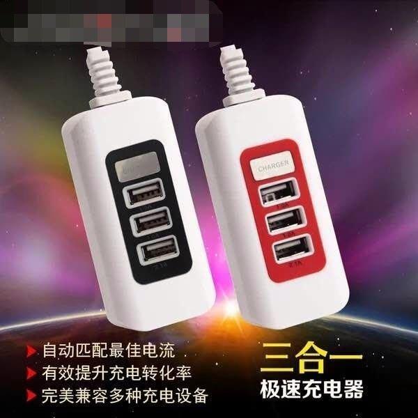 #萬粘大樓# USB1拖3充電座