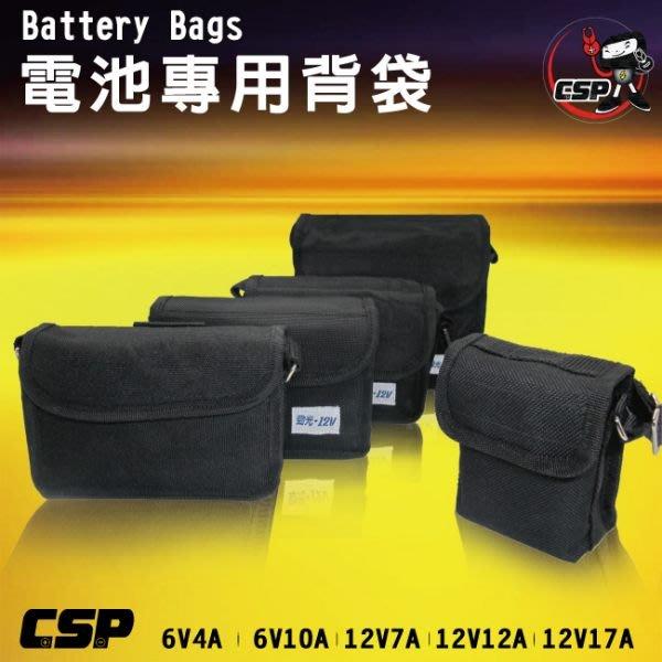 【鋐瑞電池】12V12AH電池背袋 14AH電池袋 側背袋 後背袋 背肩袋 防水尼龍材質(適用:12A~15A電池)
