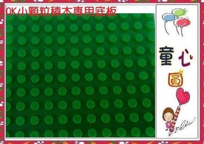 ok積木 小顆粒底板/片~ 台灣製~1片20元~◎童心玩具1館◎