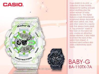 CASIO 卡西歐 手錶專賣店 國隆 BA-110TX-7A 時尚雙顯 BABY-G女錶 橡膠錶帶 礦物玻璃 台中市