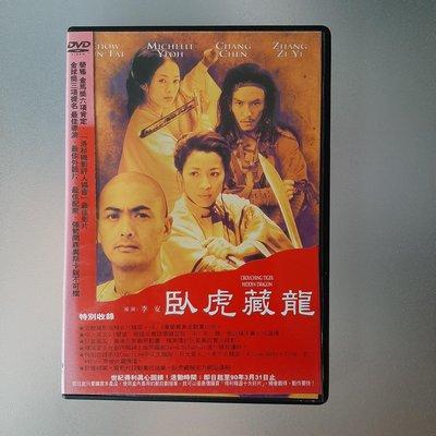 【裊裊影音】臥虎藏龍Crouhing Tiger Hidden Dragon電影DVD-李安.周潤發.楊紫瓊.章子怡.張震-得利/哥倫比亞2000年發行