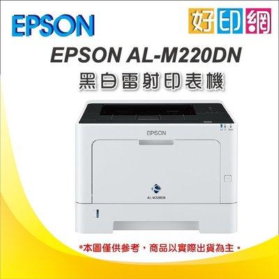 好印網【含稅運】【加送S110080 原廠碳粉*1】EPSON AL-M220DN/M220 黑白雷射印表機