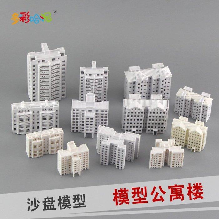 奇奇店-公寓樓 DIY手工 建筑沙盤 模型材料 建筑物 樓房大廈 辦公樓 房子#用心工藝 #愛生活 #愛手工