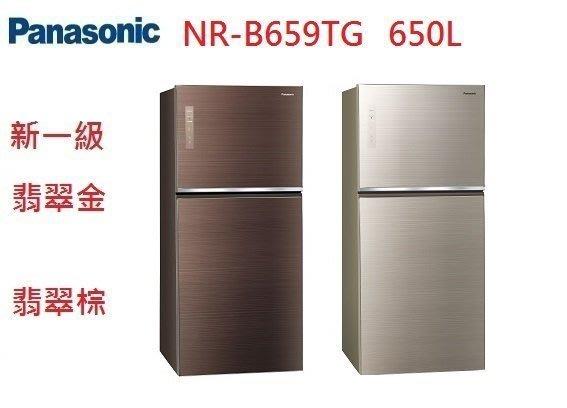 NR-B659TG 無框玻璃1級台中免運優惠價 B589TG B589TV B659TV C610HV C611XV