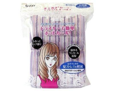 超哥小舖【M3013】日本LUCKY前髮瀏海髮捲橢圓型髮捲 另有海綿捲