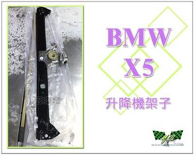 小亞車燈改裝*全新 高品質 BMW X5 E53 升降機架子