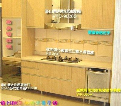 【MIK廚具 直營】370+240cmL型廚具☆杜邦人造石高低差檯面☆菜市場價格☆