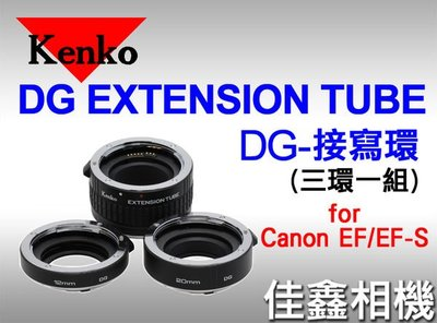 @佳鑫相機@(全新品)KENKO EXTENSION TUBE SET DG 接寫環 (三環一組) 近攝 微距 for Canon 公司貨