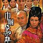 菁晶DVD~ 巾幗梟雄 - 黎耀祥 鄧萃雯 主演 (全25集3DVD) -二手正版(下標即售)
