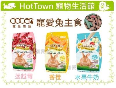 ☆HT☆doter寵物物語-寵愛兔主食3KG,香橙/蔓越莓/水果牛奶風味,挑嘴兔專用飼料