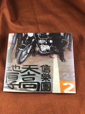 【 低價直購 】【 絕版 CD 】 信樂團 天高地厚 單曲 EP 樂隊