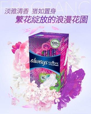 《現貨 免等》 淡香味 always 幻彩 液體衛生棉 日用量多 26片 經濟實用大包裝 加大拿製 境內 液態衛生棉