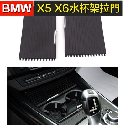 BMW X5 X6水杯架拉門 中控台 寶馬置物架 水杯架門簾 E70 E71飲料架