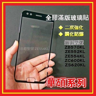 ASUS ZB570KL ZE552KL ZE554KL ZC600KL ZS620KL全膠滿膠滿版 全版玻璃貼 保護貼