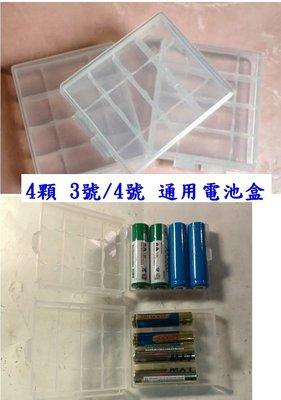 【購生活】 通用版 4節 4槽 3號電池盒 5槽 4號電池盒 14500電池盒 電池儲存盒 4顆 電池收納盒 南投縣