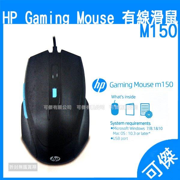 HP 有線滑鼠 M150 滑鼠 2段DPI調整 光學引擎 定位精準 符合人體工學 減少手部疲勞 24H快速出貨 可傑