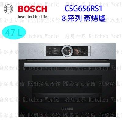 【KW廚房世界】 高雄 BOSCH 博世 CSG656RS1 8系列 NO_VALUE 蒸烤爐 實體店面 可刷卡