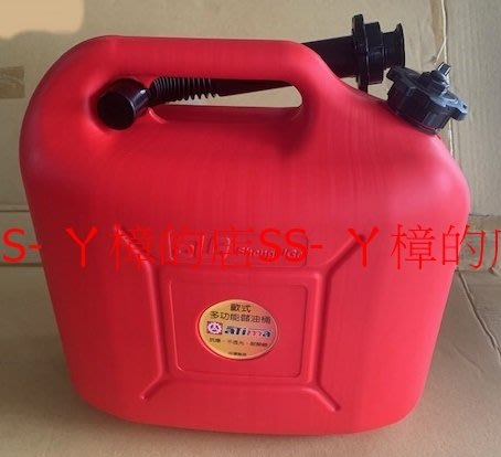 =SS-ㄚ樟的店= 附發票《台灣製造》10L  歐式多功能儲油桶 汽油桶 燃料油桶 汽油桶 加油桶 aTima