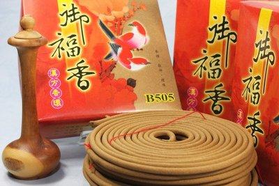 香環【和義沉香】《編號E14》台灣製造 特級上料香環  超級特惠價$60元/盒(24小時)
