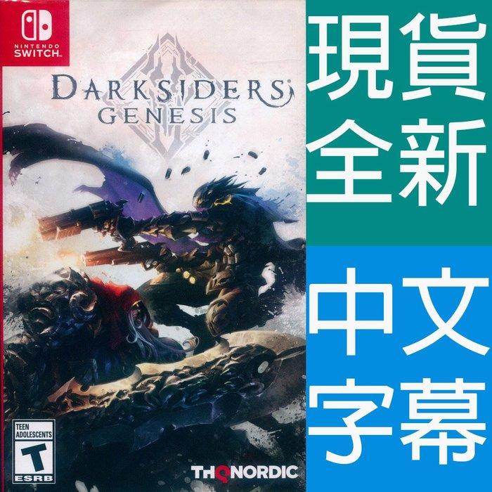 【一起玩】NS SWITCH 暗黑血統創世紀 中英日文美版 Darksiders Genesis