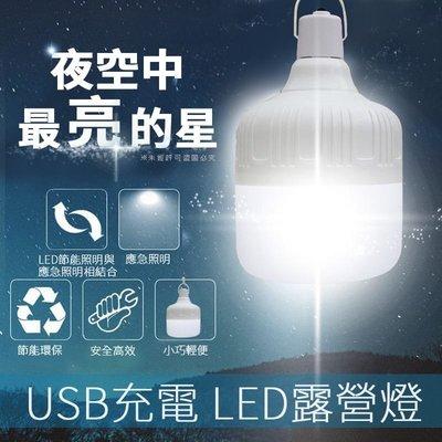 防水三段 usb充電 led 露營燈 緊急照明燈 戶外燈 掛燈 夜市擺攤燈