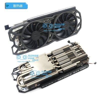 興盛優品~@上新電腦配件散熱風扇 公版GTX1080Ti/TiTAN XP六條熱管EVGA GTX1080Ti SC顯卡