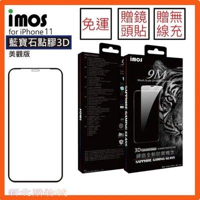 多件優惠 iMos 真藍寶石玻璃貼 iphone 11 11pro 11promax 玻璃貼 保護貼 保護膜 鋼化玻璃貼【快速出貨】 新北市