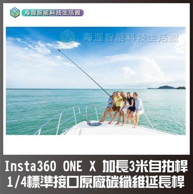 【海渥智能科技生活館】Insta360 ONE X 加長3米自拍桿1/4標準接口原廠碳纖維延長桿 適配ONE X/ONE