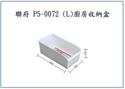 『 峻 呈 』(全台滿千免運 不含偏遠 可議價) 聯府 P50072 P5-0072 廚房收納盒 L 整理盒 餐具盒 置