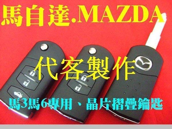 MAZDA 馬自達 汽車 03~05年舊款 馬3 馬6 遙控鑰匙 升級 摺疊鑰匙 晶片鑰匙 遺失 代客製作拷貝