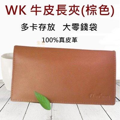 【免運】WK長夾(棕色) 皮夾 長夾 男皮夾 二摺 大暗袋 100%真皮革C1156371292