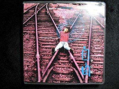 李心潔 - 自由 - 1998年滾石版 - 電台宣傳EP盤 - 保存佳9成新 - 301元起標  大779