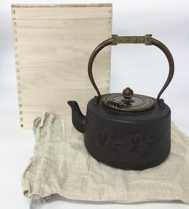 [宅大網] 177810 F款禪茶一味鐵壺 鑄鐵茶壺 茶具 燒水壺 煮茶 泡茶 鐵茶壺 無塗層老鐵壺生鐵 1.4L