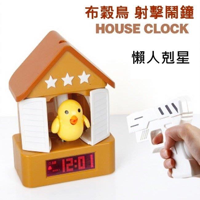 賴床剋星 手槍鬧鐘 布穀鳥鬧鐘 時鐘 起床鬧鐘 射中靶心響聲才停 布穀鳥時鐘 手槍鬧鐘【塔克玩具】