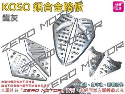 ZeroMotor☆KOSO 勁戰四代 CYGNUS 髮絲紋 鋁合金踏板 金屬踏板 腳踏板 前中後 鐵灰