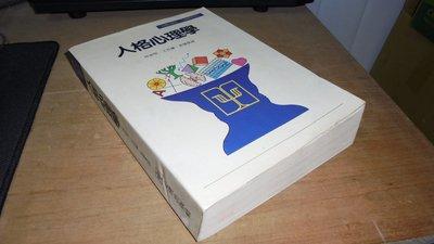 古集二手書32 ~人格心理學 林淑梨 王若蘭 黃慧真 心理出版社 81年初版 有劃記