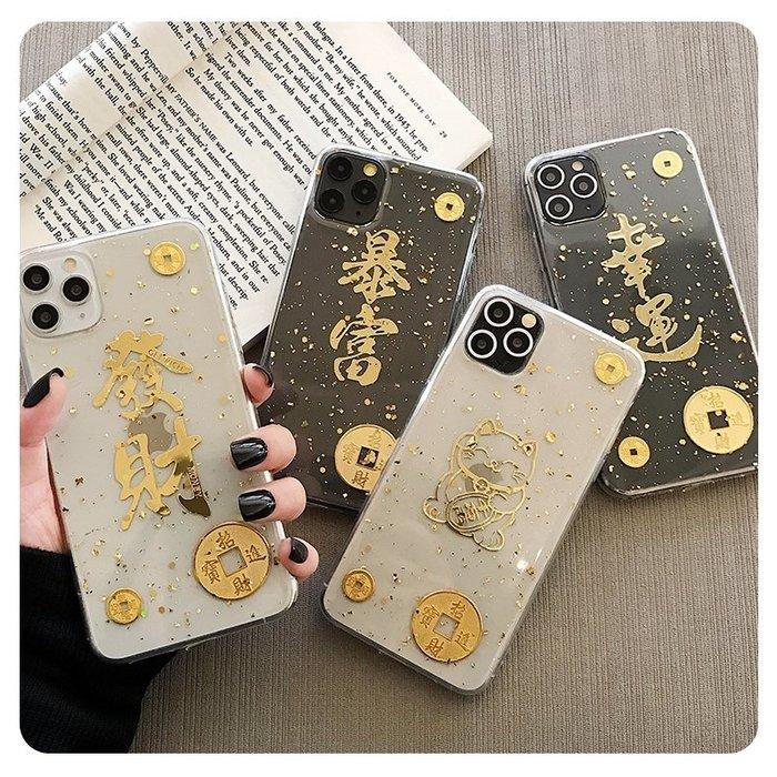 FuNFang_新年招財貓銅錢滴膠透明金箔全包手機殼 手機軟殼iphone 11 Pro Max X XS XR 78
