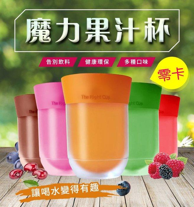 魔力零卡果汁神奇杯/5款口味任選 K0007