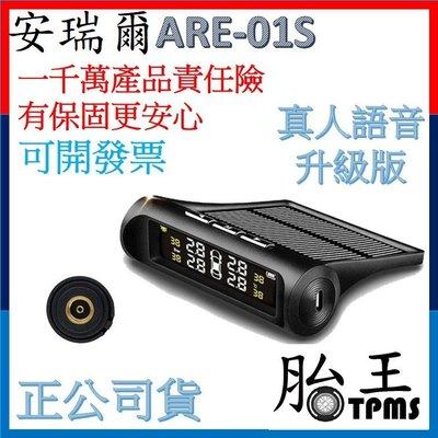 安瑞爾ARE-01S_無線太陽能胎壓偵測器TPMS(炫麗彩屏)(真人語音)(多送四顆電池)(公司貨)(有保固更安心)