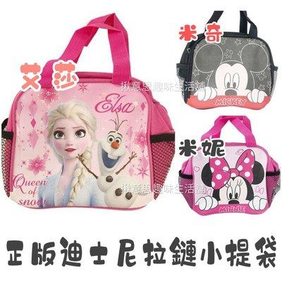 正版迪士尼小手提袋現貨/手提便當袋 艾莎手提袋 米奇便當袋 米妮手提包 拉鍊提袋 便當袋 上課小包