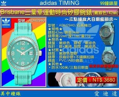 【99鐘錶屋】adidas Timing:《Brisbane 三葉草運動時尚矽膠腕錶-嫩綠色/42㎜》(ADH2940)