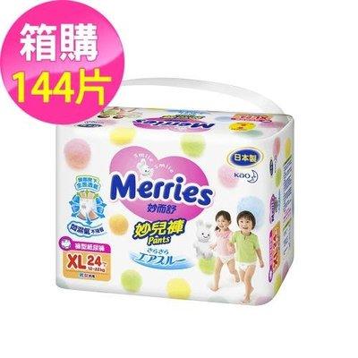代購~(箱購1558含運)妙而舒 妙兒褲嬰兒紙尿褲XL (24片X6包/箱)~另有M/L/XXL
