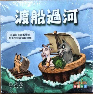 【陽光桌遊】渡船過河 WILK KOZA I KAPUSTA 繁體中文版 正版桌遊 滿千免運
