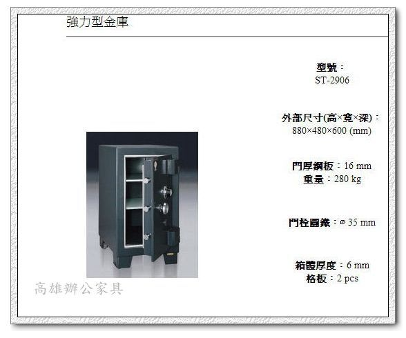 《工廠直營》{高雄OA辦公家具}ST-2906特殊鋼構強力型西田金庫&保險箱(高雄市區免運費)