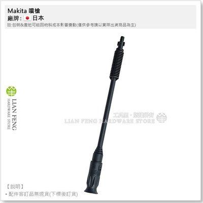 【工具屋】*含稅* Makita 噴槍 197822-8 牧田 噴嘴組件 高壓清洗機 HW1300 旋轉噴嘴前端 配件