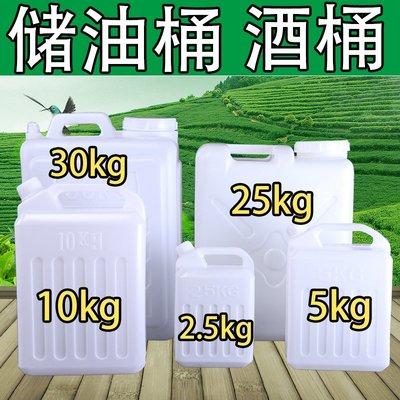 #桶#食品級油桶5l膠桶10升油桶15公斤儲水桶20升塑料酒壺25升酒桶30升#儲水桶#大號#塑膠桶#家用