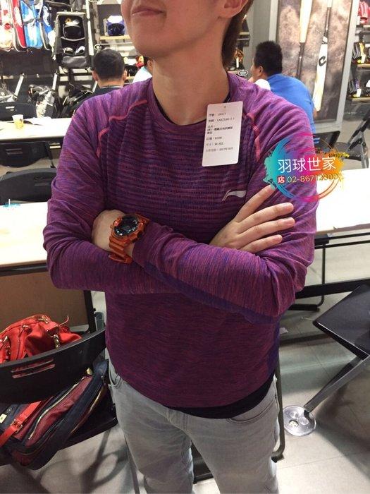 (羽球世家)李寧專業運動 緊身衣 特殊編織 導流排汗透氣 提升運動表現 慢跑 籃球 排球 馬拉松